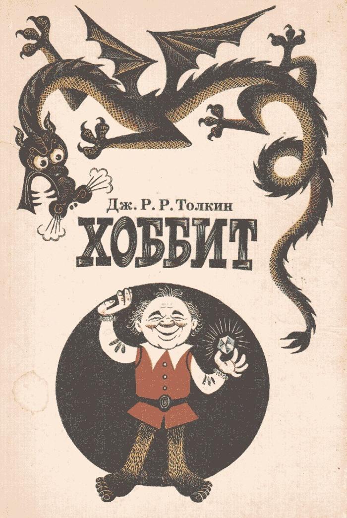 hobbit-1